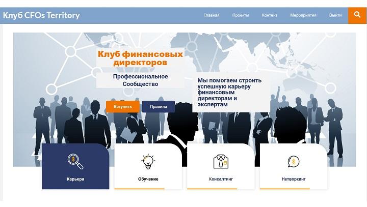 Клуб cfo финансовых директоров