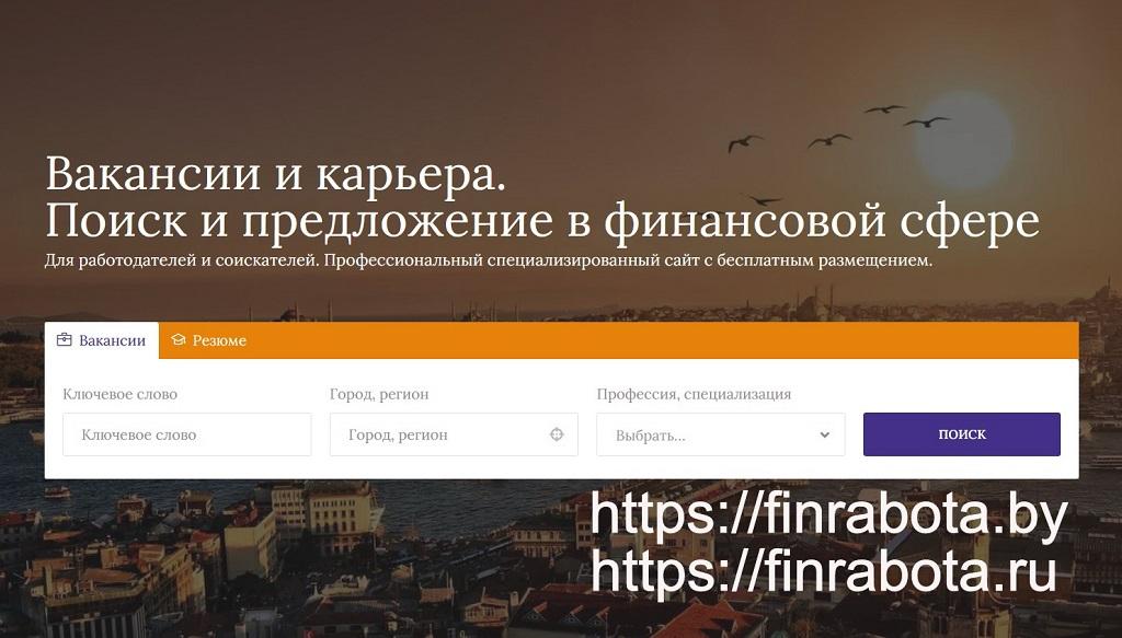 Сайт finrabota вакансии соискатели