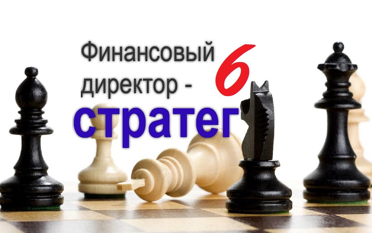 фд стратег 6